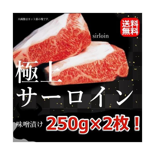 ギフト 和牛 みちのく日高見牛 高級サーロイン 味噌漬け 500g 国産 ギフト 送料無料 uoryu 02