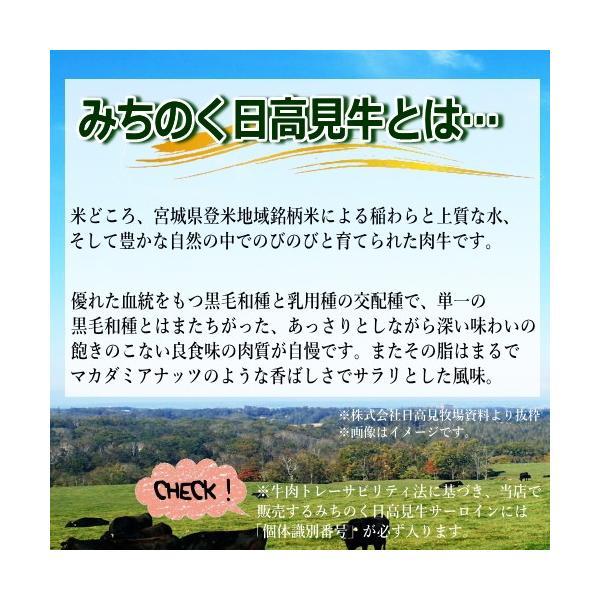 ギフト 和牛 みちのく日高見牛 高級サーロイン 味噌漬け 500g 国産 ギフト 送料無料 uoryu 03
