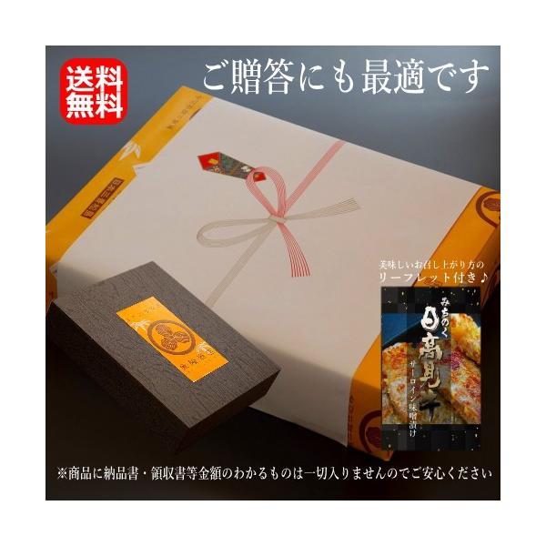 ギフト 和牛 みちのく日高見牛 高級サーロイン 味噌漬け 500g 国産 ギフト 送料無料 uoryu 06