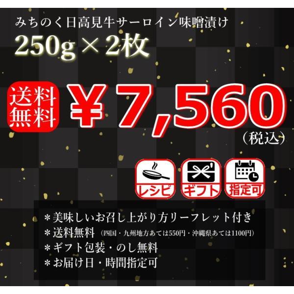 ギフト 和牛 みちのく日高見牛 高級サーロイン 味噌漬け 500g 国産 ギフト 送料無料 uoryu 07