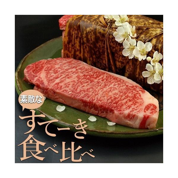 和牛 ギフト 素敵なステーキ食べ比べ 仙台牛サーロインステーキ&日高見牛サーロインステーキ 各200g×2=計800g|uoryu