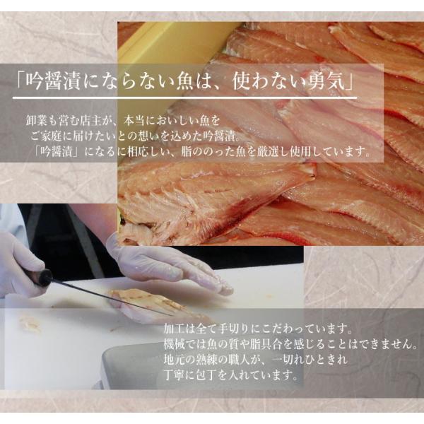 西京漬け キンキ 吟醤漬一切れ包装 吉次 きんき きちじ お取り寄せ|uoryu|04