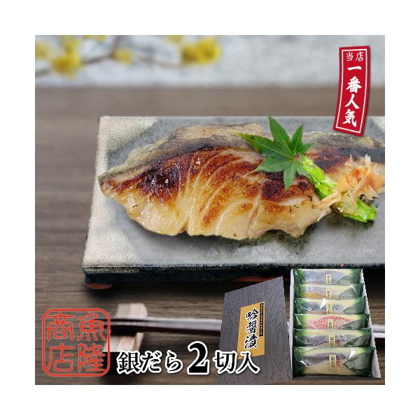 ギフト 魚 高級西京漬け 送料無料 ギンダラ詰め合わせ 魚介 吟醤漬詰合せ 福 内祝|uoryu