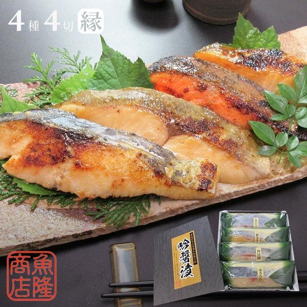 ギフト 魚 高級西京漬け 送料無料 おすすめ 吟醤漬詰め合わせ 4種 縁 内祝|uoryu