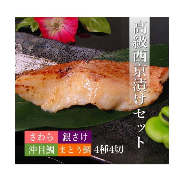 ギフト 魚 高級西京漬け 送料無料 おすすめ 吟醤漬詰め合わせ 4種 縁 内祝|uoryu|02