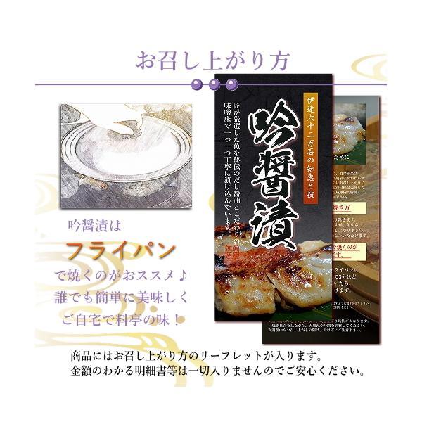 ギフト 魚 高級西京漬け 送料無料 おすすめ 吟醤漬詰め合わせ 4種 縁 内祝|uoryu|16