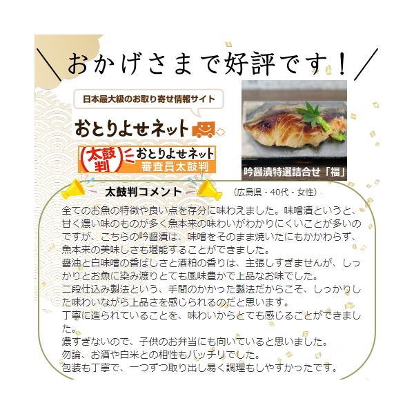 ギフト 魚 高級西京漬け 送料無料 おすすめ 吟醤漬詰め合わせ 4種 縁 内祝|uoryu|09