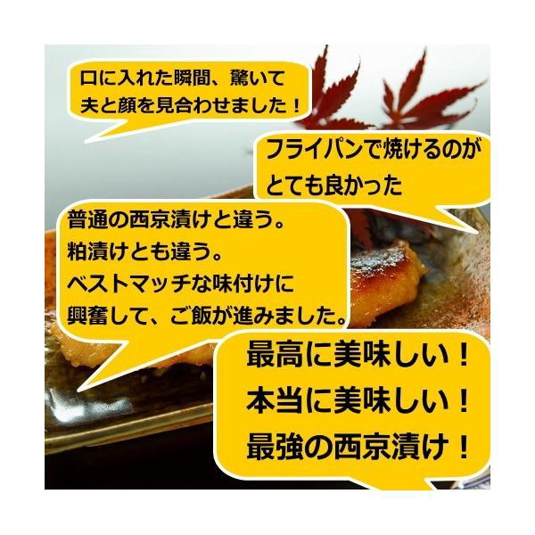 お歳暮 ギフト 魚 西京漬け 銀だら 吟醤漬 高級詰め合わせ 銀ダラ3切と金目鯛3切 ぎんだら|uoryu|05