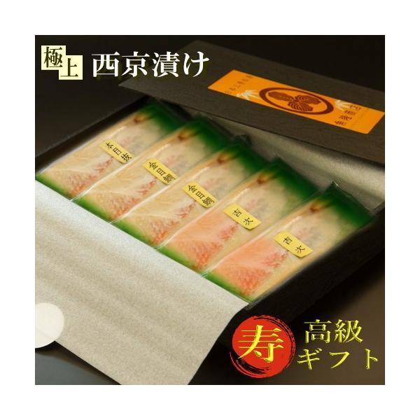 高級西京漬け 送料無料 吟醤漬詰め合わせ「赤い高級魚」寿 還暦 喜寿 米寿 内祝|uoryu