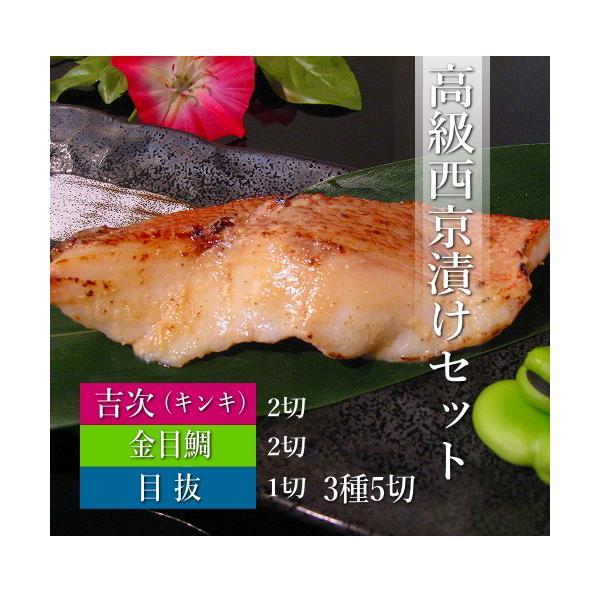 高級西京漬け 送料無料 吟醤漬詰め合わせ「赤い高級魚」寿 還暦 喜寿 米寿 内祝|uoryu|02