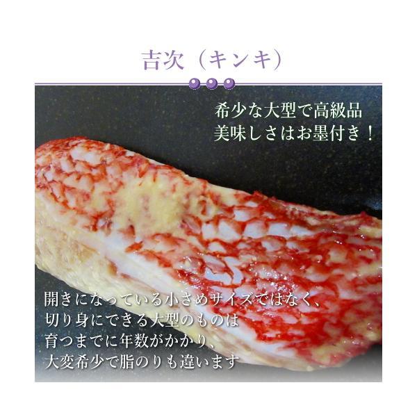 高級西京漬け 送料無料 吟醤漬詰め合わせ「赤い高級魚」寿 還暦 喜寿 米寿 内祝|uoryu|06