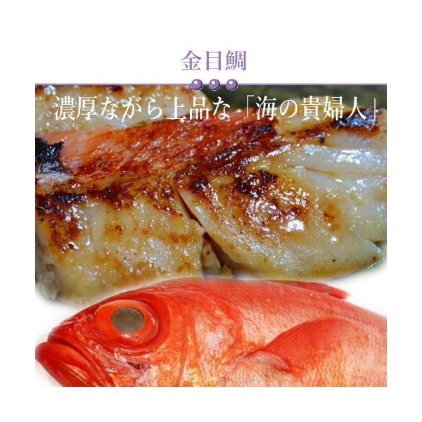 高級西京漬け 送料無料 吟醤漬詰め合わせ「赤い高級魚」寿 還暦 喜寿 米寿 内祝|uoryu|07