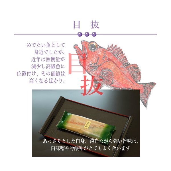 高級西京漬け 送料無料 吟醤漬詰め合わせ「赤い高級魚」寿 還暦 喜寿 米寿 内祝|uoryu|08