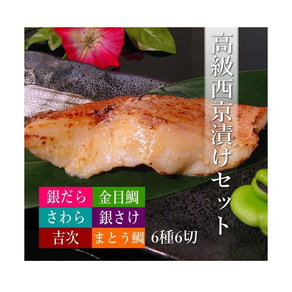 ギフト 魚 高級西京漬け ぎんだらほか 全6種詰め合わせ 送料無料 吟醤漬 瑞 内祝|uoryu|02