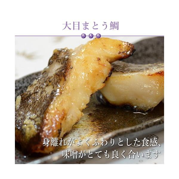 ギフト 魚 高級西京漬け ぎんだらほか 全6種詰め合わせ 送料無料 吟醤漬 瑞 内祝|uoryu|11