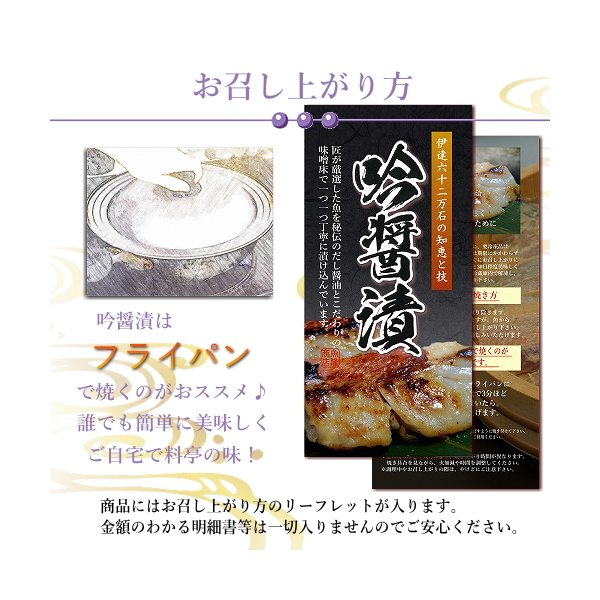 ギフト 魚 高級西京漬け ぎんだらほか 全6種詰め合わせ 送料無料 吟醤漬 瑞 内祝|uoryu|16
