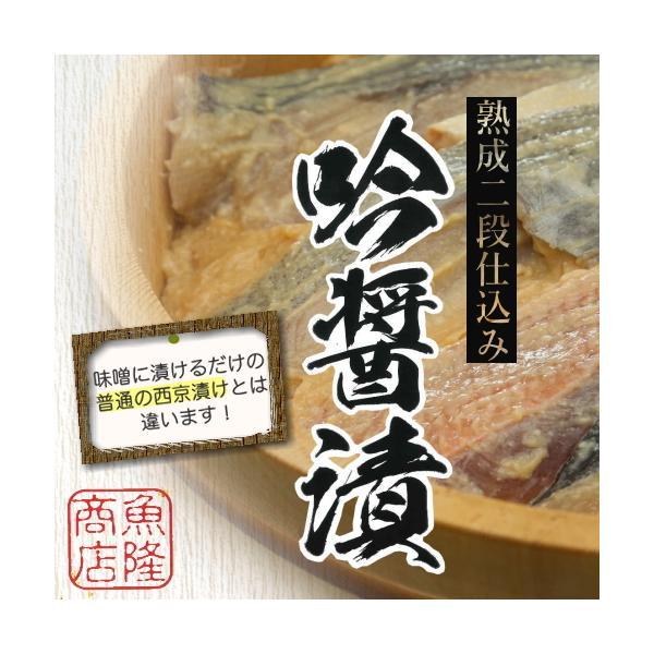 ギフト 魚 高級西京漬け ぎんだらほか 全6種詰め合わせ 送料無料 吟醤漬 瑞 内祝|uoryu|03