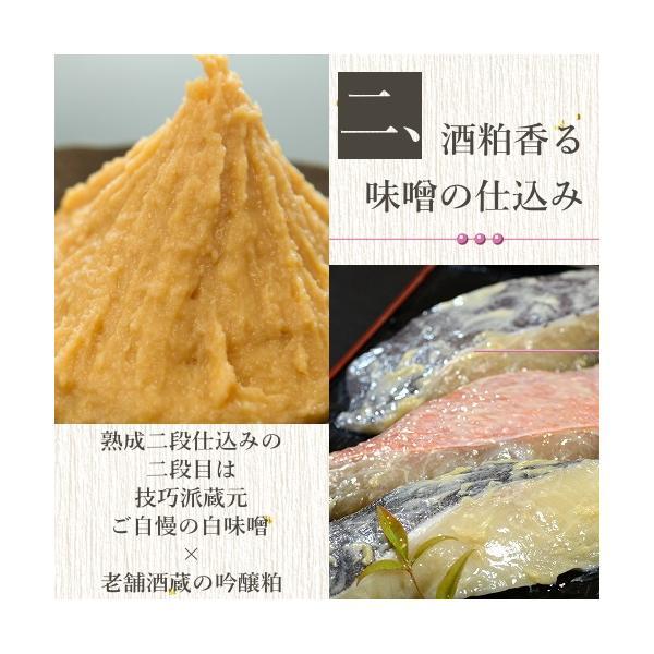 ギフト 魚 高級西京漬け ぎんだらほか 全6種詰め合わせ 送料無料 吟醤漬 瑞 内祝|uoryu|05