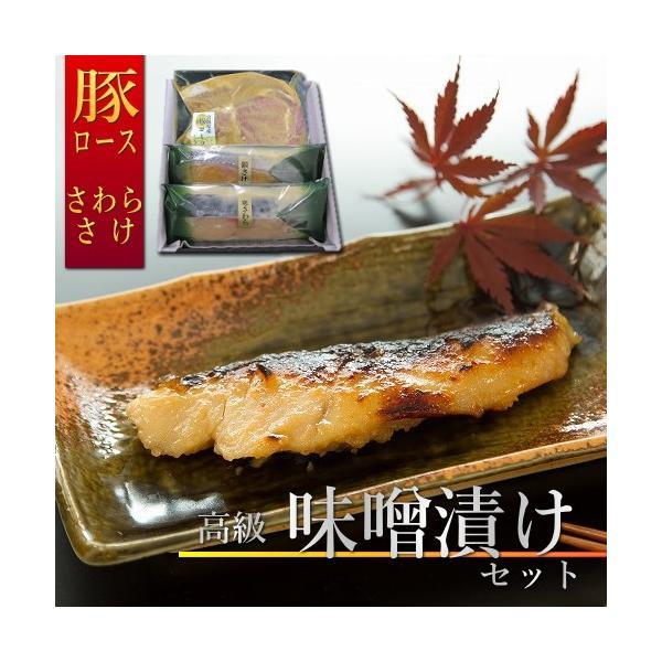 高級西京漬けと豚味噌漬け ギフト 送料無料 吟醤漬「寒さわらと銀さけ」|uoryu
