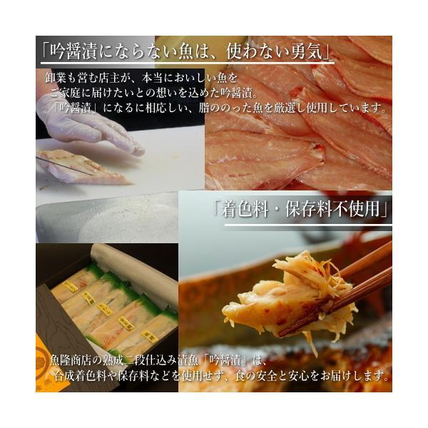 高級西京漬けと豚味噌漬け ギフト 送料無料 吟醤漬「寒さわらと銀さけ」|uoryu|12