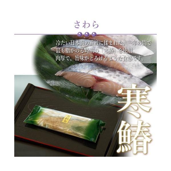 高級西京漬けと豚味噌漬け ギフト 送料無料 吟醤漬「寒さわらと銀さけ」|uoryu|03