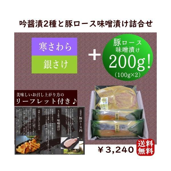 高級西京漬けと豚味噌漬け ギフト 送料無料 吟醤漬「寒さわらと銀さけ」|uoryu|09