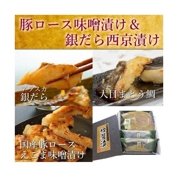 お歳暮 ギフト 高級西京漬け 送料無料 豚味噌漬け 銀だらとまとう鯛 国産豚ロース味噌漬け 詰め合わせ 内祝|uoryu
