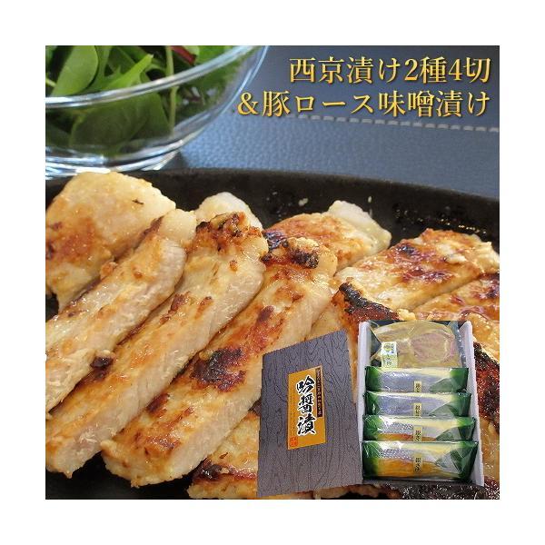 ギフト プレゼント 西京漬け 豚味噌漬け セット 吟醤漬 銀さけ・大目まとう鯛 国産豚ロース味噌漬け 詰め合わせ|uoryu