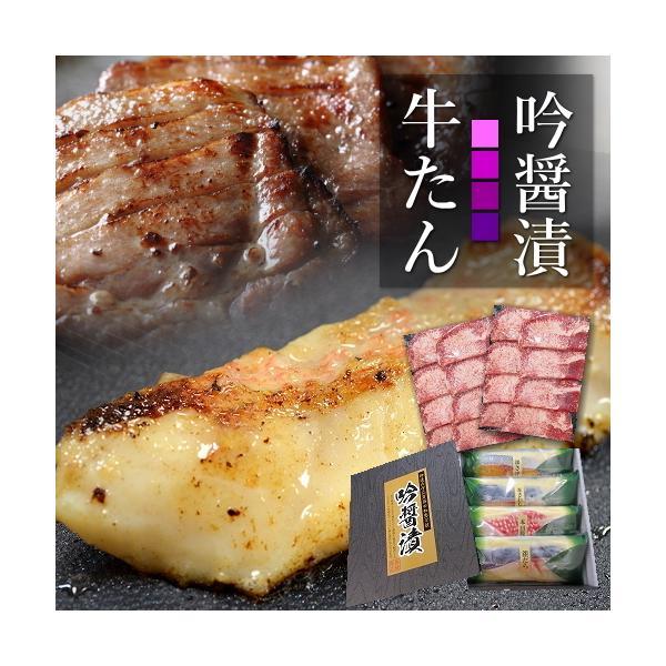 お中元 肉 高級ギフト 西京漬け 厚切り牛タン 吟醤漬銀だら 詰め合わせ 送料無料