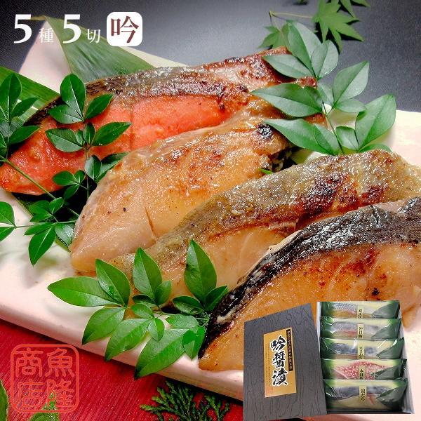 ギフト 魚 お取り寄せグルメ 高級西京漬け 送料無料 ぎんだら 詰め合わせ 吟醤漬詰め合わせ [吟] uoryu