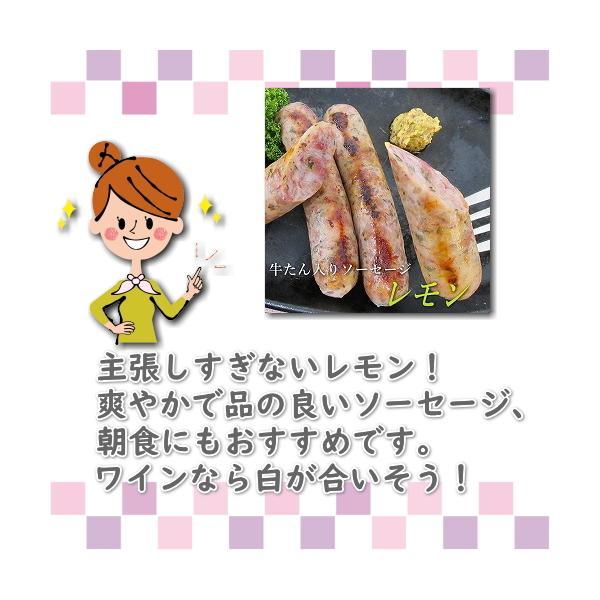 お取り寄せグルメ 牛たん入ソーセージ 選べる4種 本場宮城 送料無料 パーティー BBQ|uoryu|13