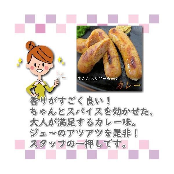 お取り寄せグルメ 牛たん入ソーセージ 選べる4種 本場宮城 送料無料 パーティー BBQ|uoryu|07