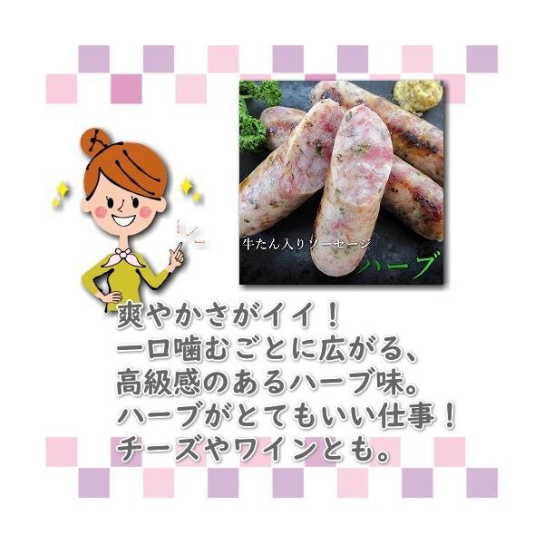 お取り寄せグルメ 牛たん入ソーセージ 選べる4種 本場宮城 送料無料 パーティー BBQ|uoryu|09