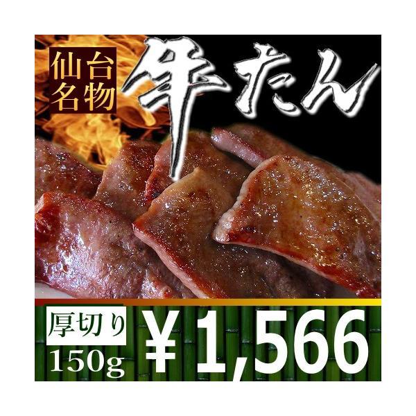 牛タン 厚切り 塩味 150g 牛たん 本場宮城 BBQ ギフトに|uoryu