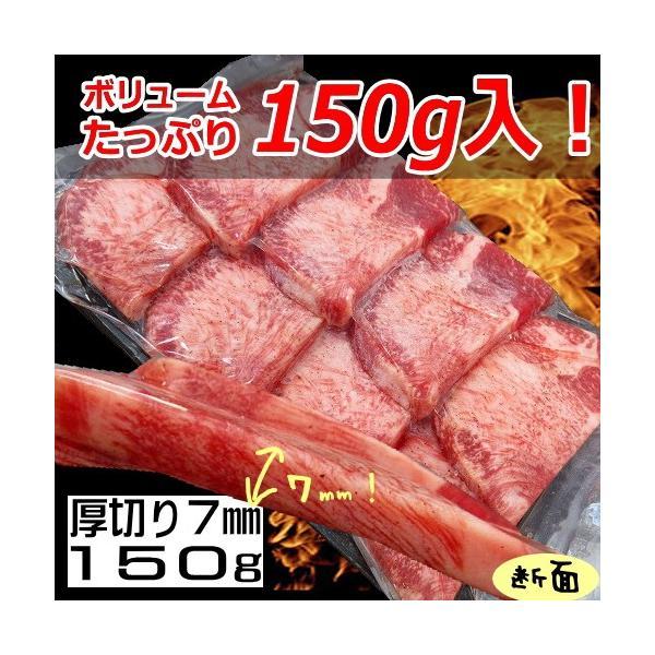牛タン 厚切り 塩味 150g 牛たん 本場宮城 BBQ ギフトに|uoryu|02