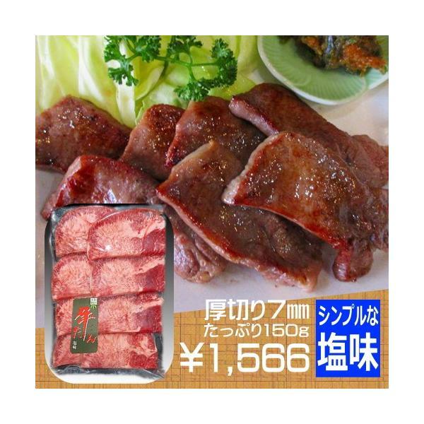 牛タン 厚切り 塩味 150g 牛たん 本場宮城 BBQ ギフトに|uoryu|05