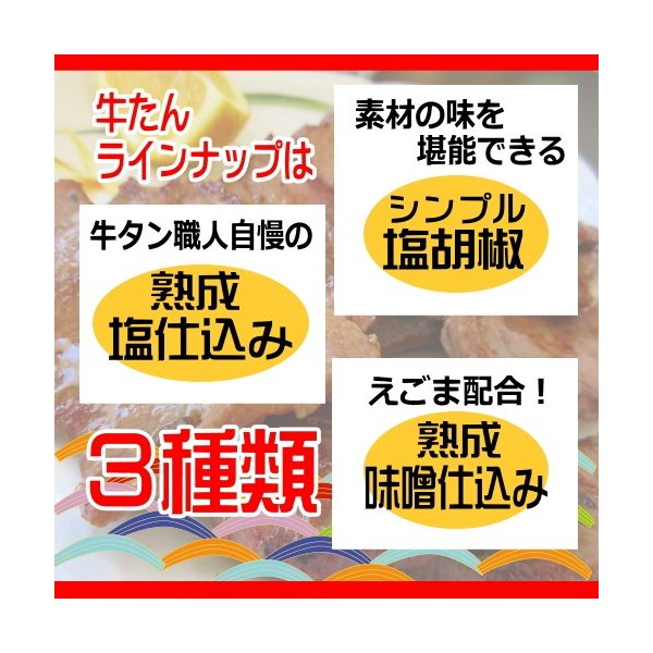 牛タン 厚切り 塩味 150g 牛たん 本場宮城 BBQ ギフトに|uoryu|06