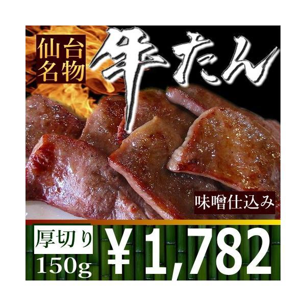 牛タン 厚切り 味噌 仕込み 150g 牛たん 本場宮城 BBQ ギフトに|uoryu