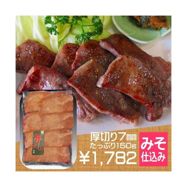 牛タン 厚切り 味噌 仕込み 150g 牛たん 本場宮城 BBQ ギフトに|uoryu|05