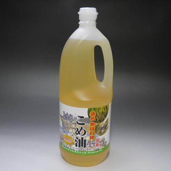 こめ油 1500g 桑名油清の米油  酸化に強く長持ち 健康増進に|uosata