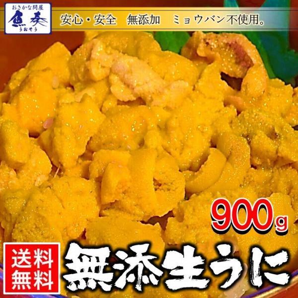 うに 雲丹  冷凍生うに 無添加 900g(100g×9P)ミョウバン不使用 ウニ 送料無料 安心・安全 うに丼18杯分 寿司 北海丼