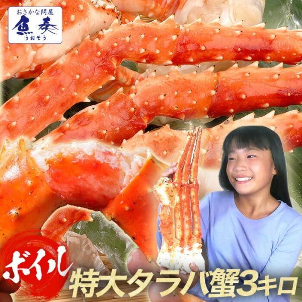 かに カニ たらば タラバ たらば蟹 たらばがに タラバガニ ボイルタラバ蟹 特大3kg 特大タラバガニ脚 3肩 送料無料 5L