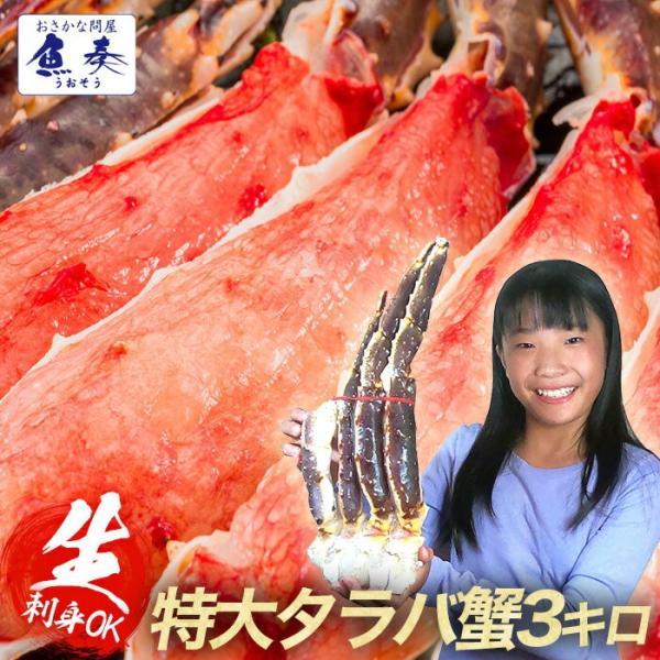 かに カニ たらば タラバ たらば蟹 生たらばがに タラバガニ 生タラバ蟹 特大3kg 特大タラバガニ脚 3肩 送料無料 5Lサイズ