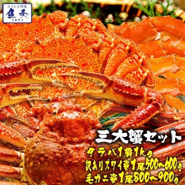ボイル三大蟹セット タラバガニ肩 ずわいがに 毛がに 送料無料 かに  特大 総重量約2.5〜2.8kg たらば ズワイガニ 毛ガニ
