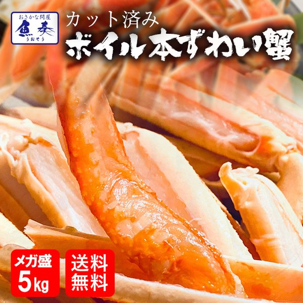 かに カニ 蟹 カット済み 訳あり ボイルずわいかに メガ盛り 5kg ケース販売 ボイル ズワイガニ  食べ放題 送料無料 お取り寄せ Lサイズ以上