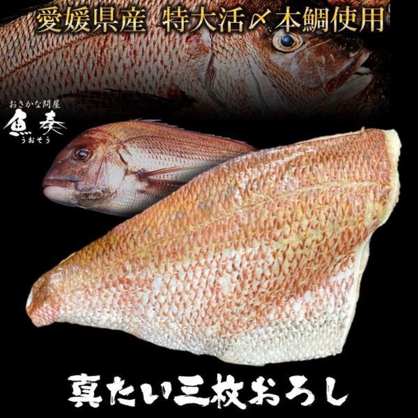 たい タイ 鯛 三枚おろし タイフィーレ 本鯛 真鯛 真たい 約350〜400g(4〜6切分)生食OK 愛媛宇和島 自社加工 在宅応援 お造り 海鮮鍋  取り寄せ 送料無料