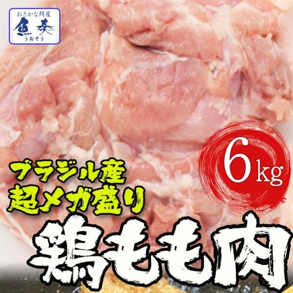 とり トリ 鶏 ブラジル産 鶏もも肉 6kg(2kg×3パック) 鶏肉 鳥肉 モモ 業務用 徳用 最安値 同梱推奨 在宅 母の日 父の日 敬老 在宅応援 中元 ギフト 弁当