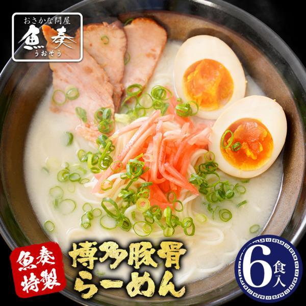 とんこつ ラーメン 7人前 博多 お取り寄せ グルメ 福岡 ご当地 わけあり 豚骨 ラーメン 1000円 セール 訳あり 送料無料 麺類 魚介 スープ グルメ 買置き 在宅