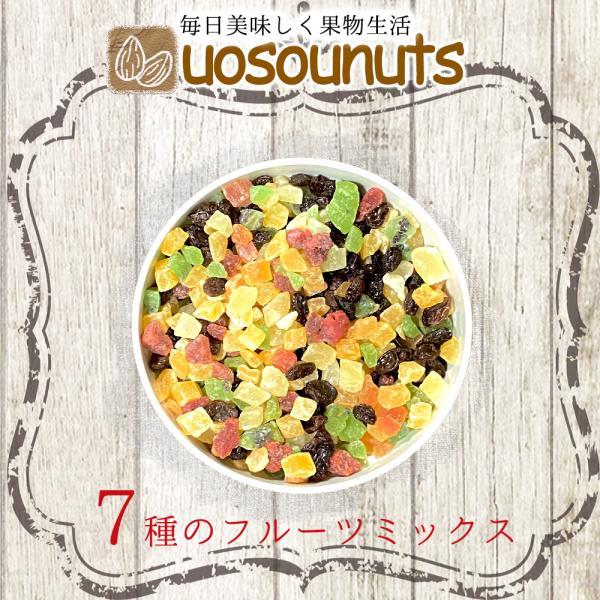 7種のドライフルーツ 送料無料 お徳用 500g メガ盛り ダイスカット MIX ミックス 果物 保存 訳あり まんぼう UOSOUNUTS