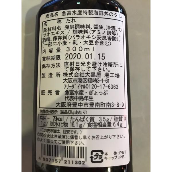 海鮮 調味料 タレ しょうゆ 魚富水産特製 海鮮丼のタレ 300ml|uotomisuisan|02